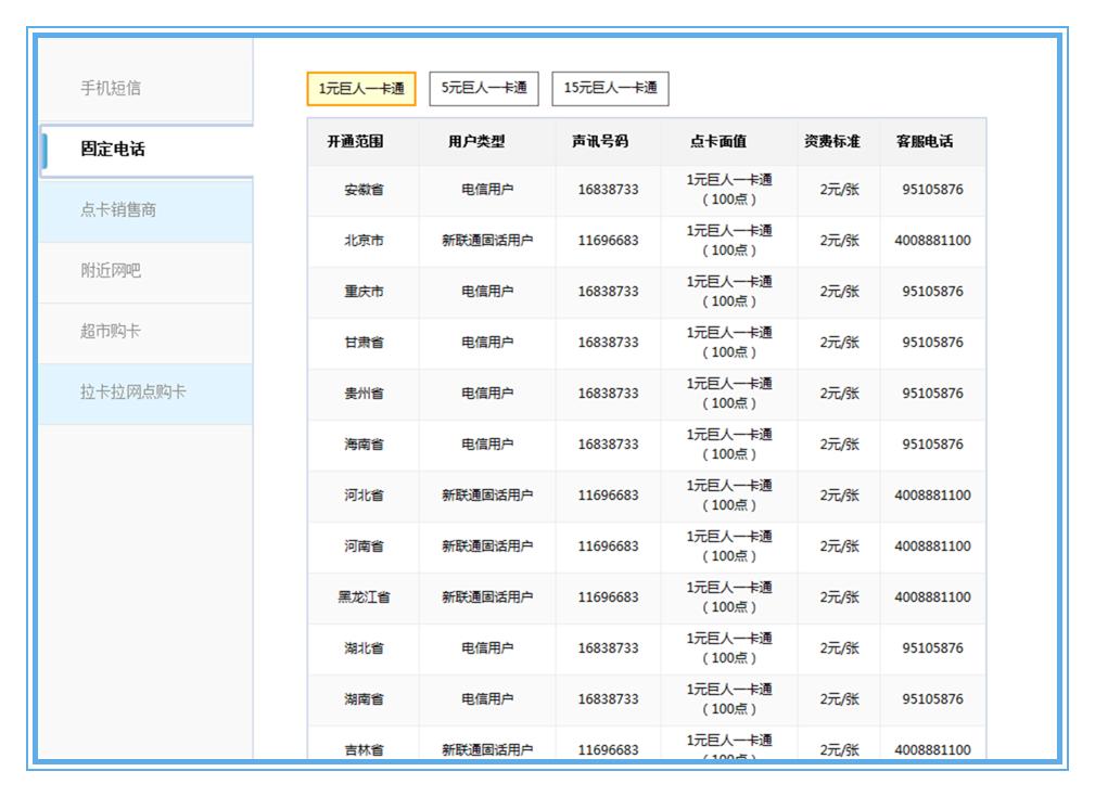 QQ截图20150924120536_副本.png